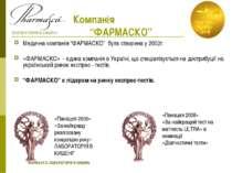 """Компанія """"ФАРМАСКО"""" Медична компанія """"ФАРМАСКО"""" була створена у 2002г. «ФАРМА..."""