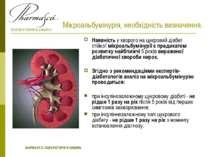 Мікроальбумінурія, необхідність визначення. Наявність у хворого на цукровий д...