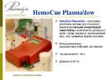HemoCue Plasma\low HemoCue Plasma\low – портативна аналітична система для кіл...