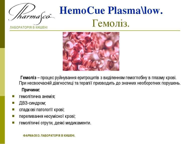 HemoCue Plasma\low. Гемоліз. Гемоліз – процес руйнування еритроцитів з виділе...