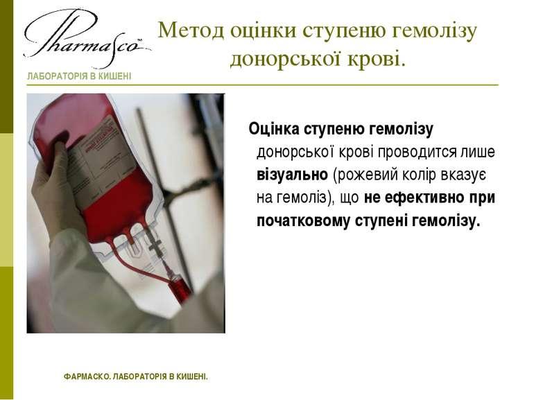 Метод оцінки ступеню гемолізу донорської крові. Оцінка ступеню гемолізу донор...