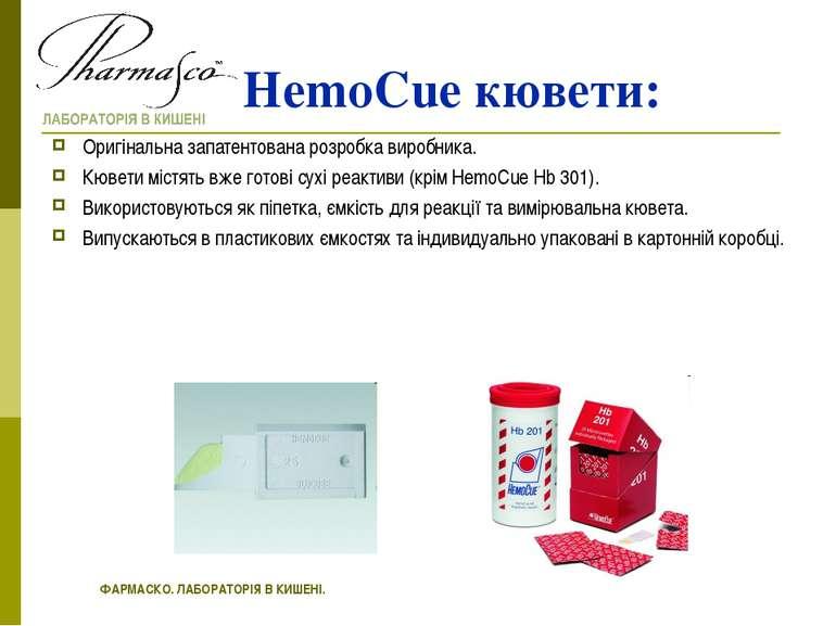 HemoCue кювети: Оригінальна запатентована розробка виробника. Кювети містять ...