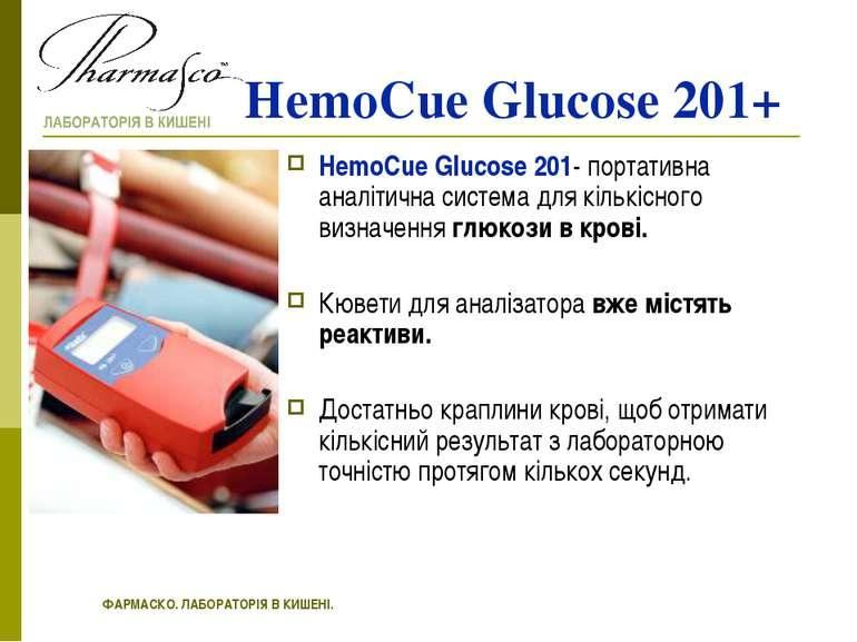 HemoCue Glucose 201+ HemoCue Glucose 201- портативна аналітична система для к...