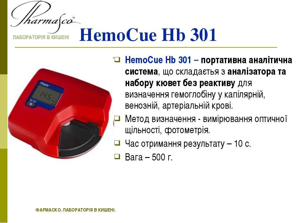 HemoCue Hb 301 HemoCue Hb 301 – портативна аналітична система, що складаєтья ...