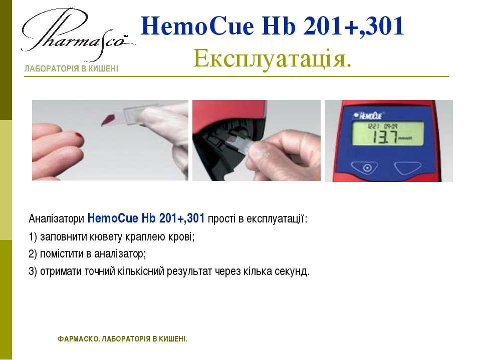 HemoCue Hb 201+,301 Експлуатація. Аналізатори HemoCue Hb 201+,301 прості в ек...