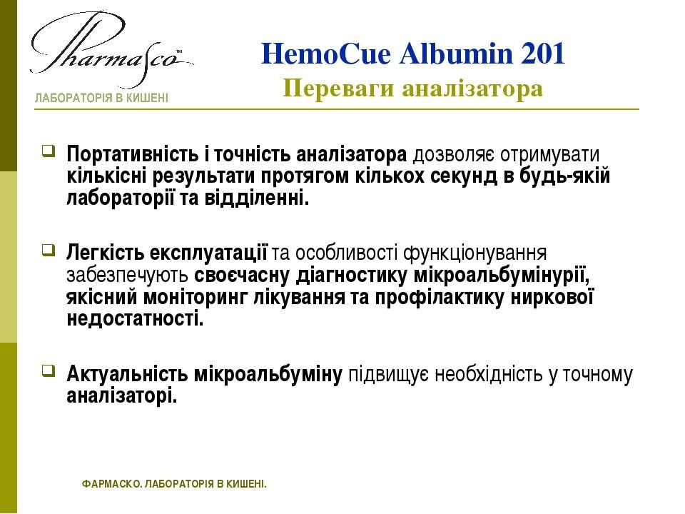 HemoCue Albumin 201 Переваги аналізатора Портативність і точність аналізатора...