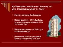 Будівництво житлового будинку по вул. Старокиївській у м. Києві Галузь - житл...