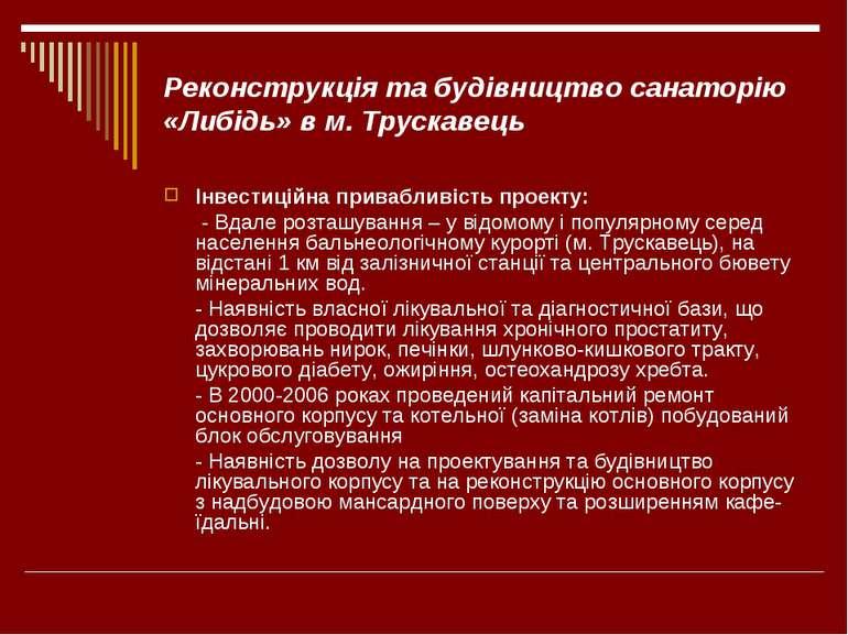 Реконструкція та будівництво санаторію «Либідь» в м. Трускавець Інвестиційна ...