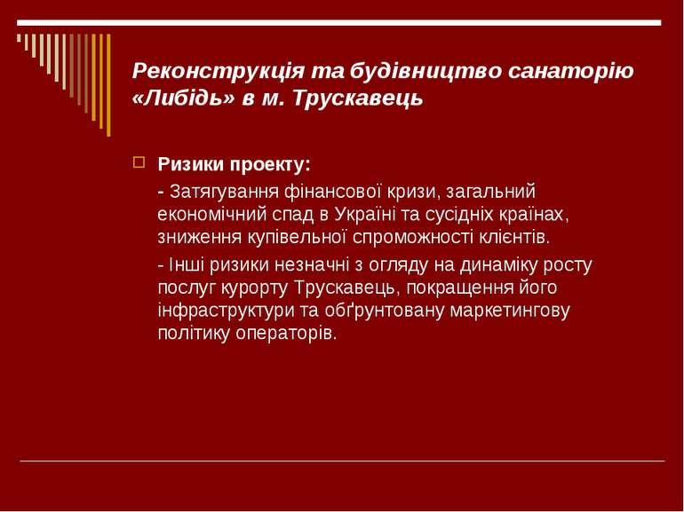 Реконструкція та будівництво санаторію «Либідь» в м. Трускавець Ризики проект...