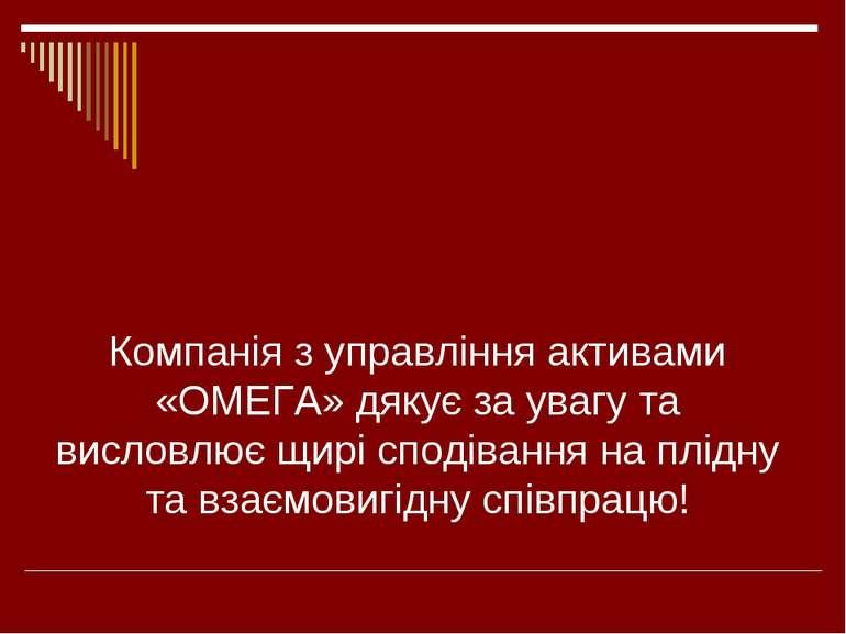 Компанія з управління активами «ОМЕГА» дякує за увагу та висловлює щирі споді...