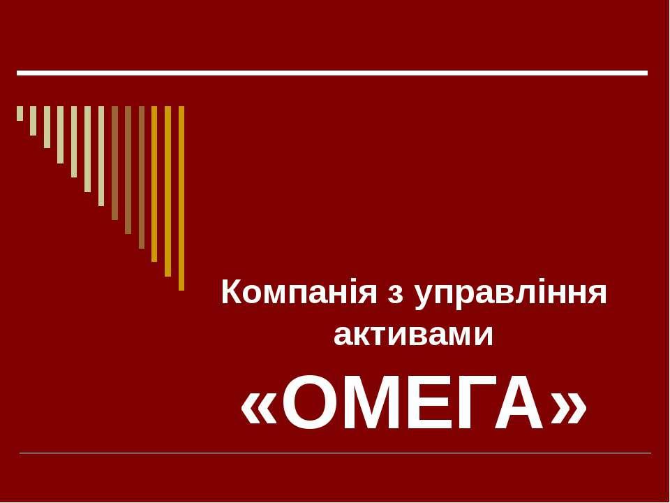 Компанія з управління активами «ОМЕГА»