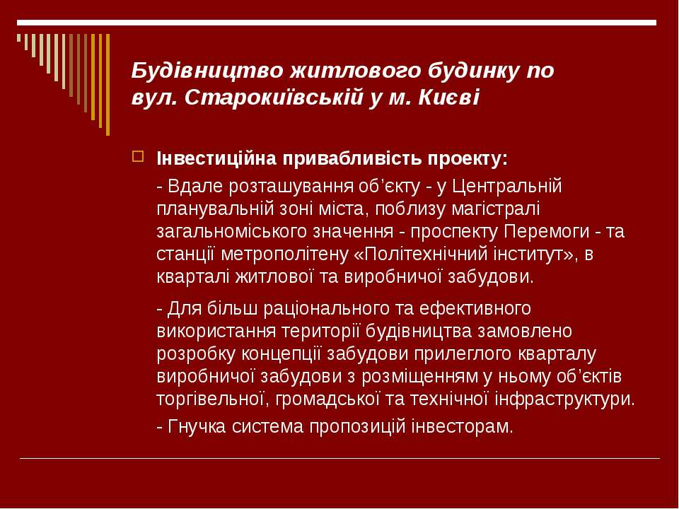 Будівництво житлового будинку по вул. Старокиївській у м. Києві Інвестиційна ...