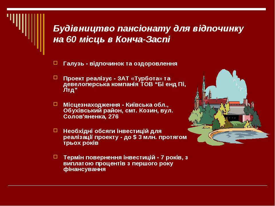 Будівництво пансіонату для відпочинку на 60 місць в Конча-Заспі Галузь - відп...