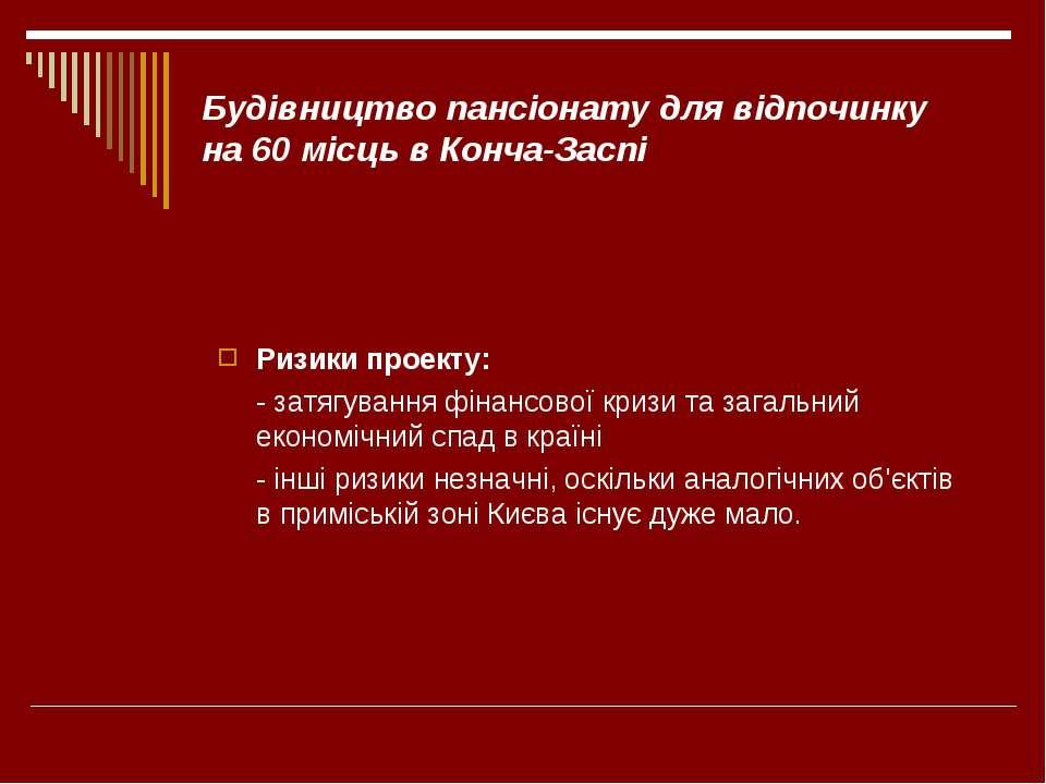 Будівництво пансіонату для відпочинку на 60 місць в Конча-Заспі Ризики проект...