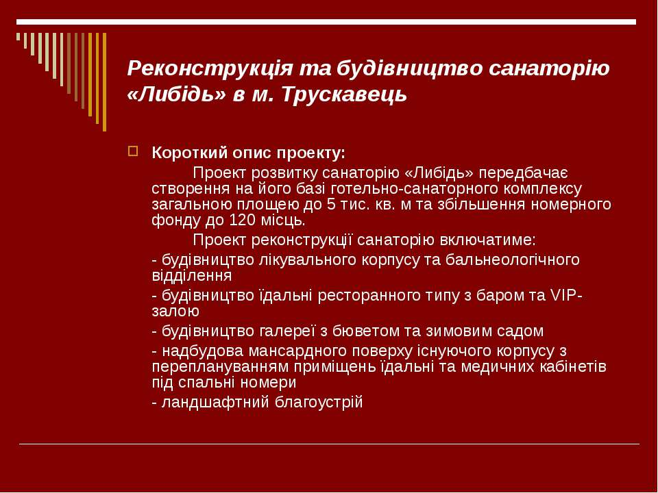 Реконструкція та будівництво санаторію «Либідь» в м. Трускавець Короткий опис...