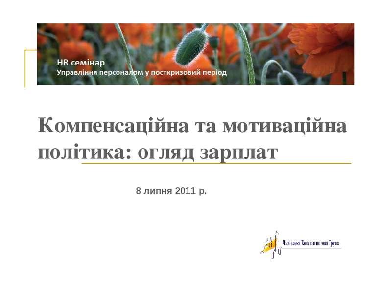 Компенсаційна та мотиваційна політика: огляд зарплат 8 липня 2011 р.
