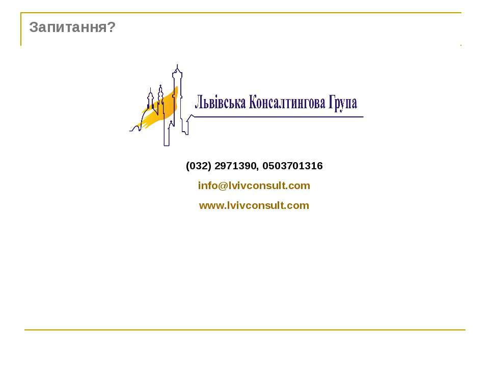 Запитання? (032) 2971390, 0503701316 info@lvivconsult.com www.lvivconsult.com