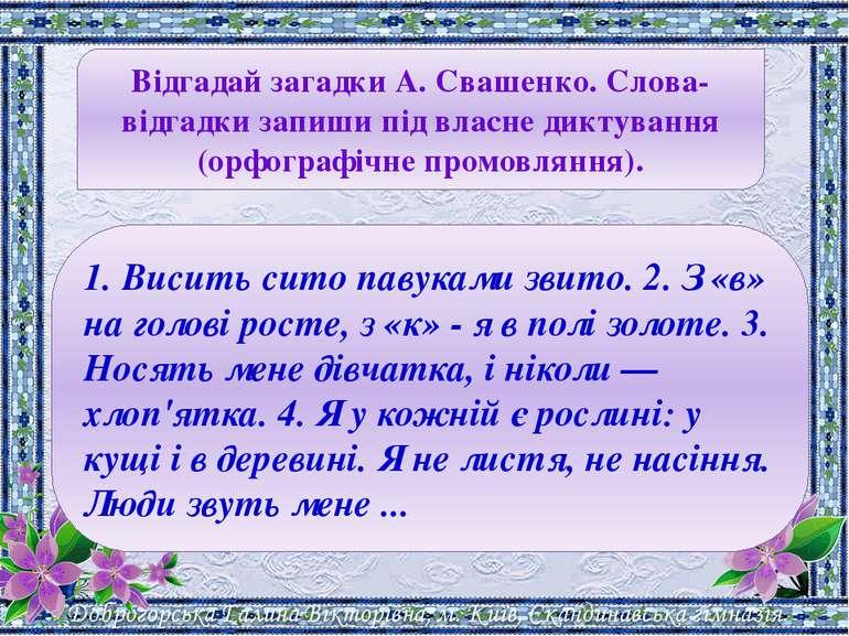 Відгадай загадки А. Свашенко. Слова-відгадки запиши під власне диктування (ор...