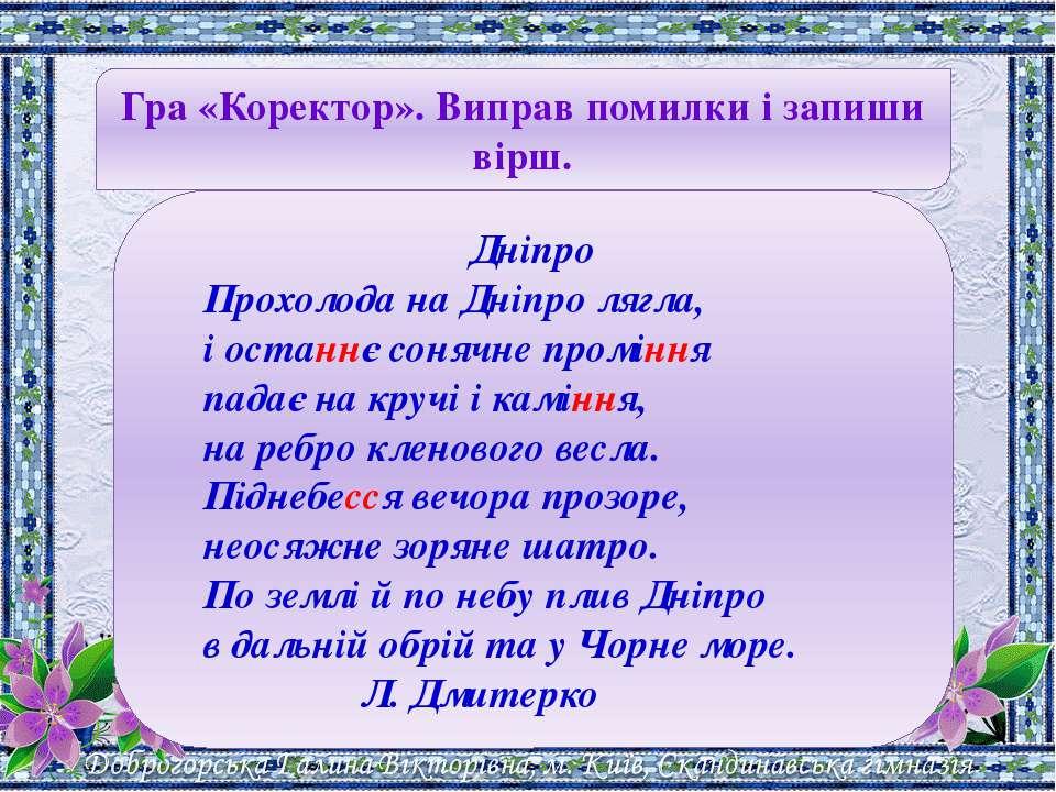 Гра «Коректор». Виправ помилки і запиши вірш. Дніпро Прохолода на Дніпро лягл...