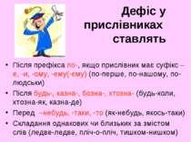 Дефіс у прислівниках ставлять Після префікса по-, якщо прислівник має суфікс ...