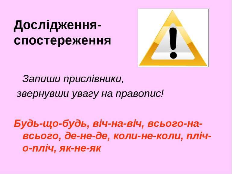 Дослідження- спостереження Запиши прислівники, звернувши увагу на правопис! Б...