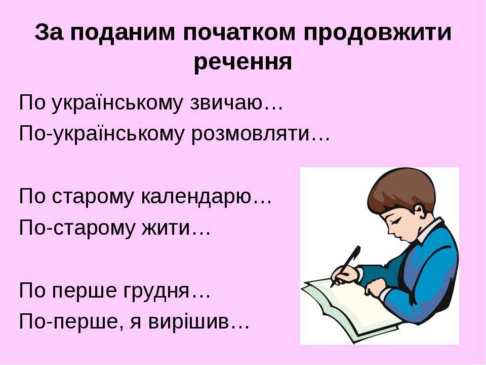 За поданим початком продовжити речення По українському звичаю… По-українськом...