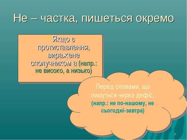 Не – частка, пишеться окремо Якщо є протиставлення, виражене сполучником а (н...