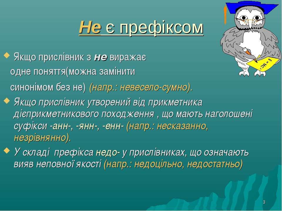 Не є префіксом Якщо прислівник з не виражає одне поняття(можна замінити синон...