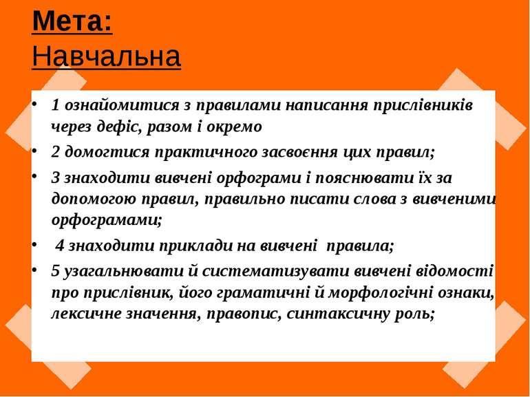 Мета: Навчальна 1 ознайомитися з правилами написання прислівників через дефіс...
