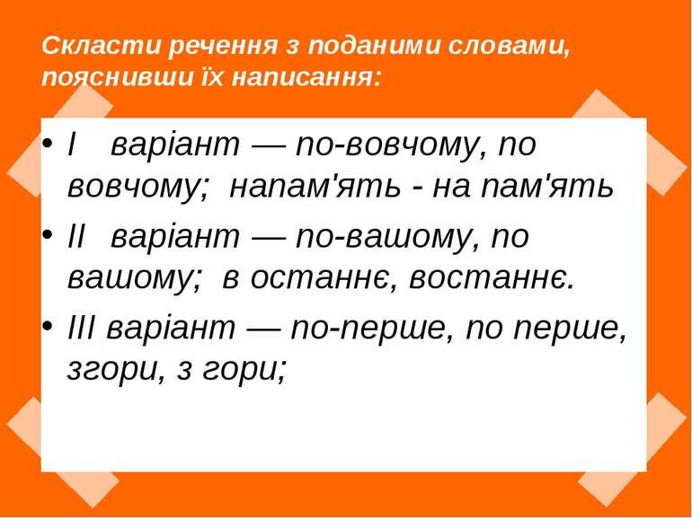 Скласти речення з поданими словами, пояснивши їх написання: I варіант — по-во...