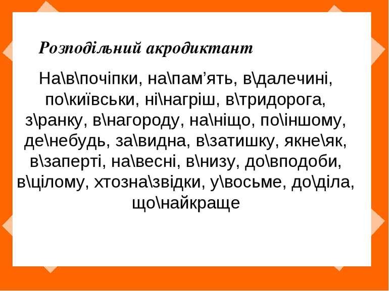 На\в\почіпки, на\пам'ять, в\далечині, по\київськи, ні\нагріш, в\тридорога, з\...