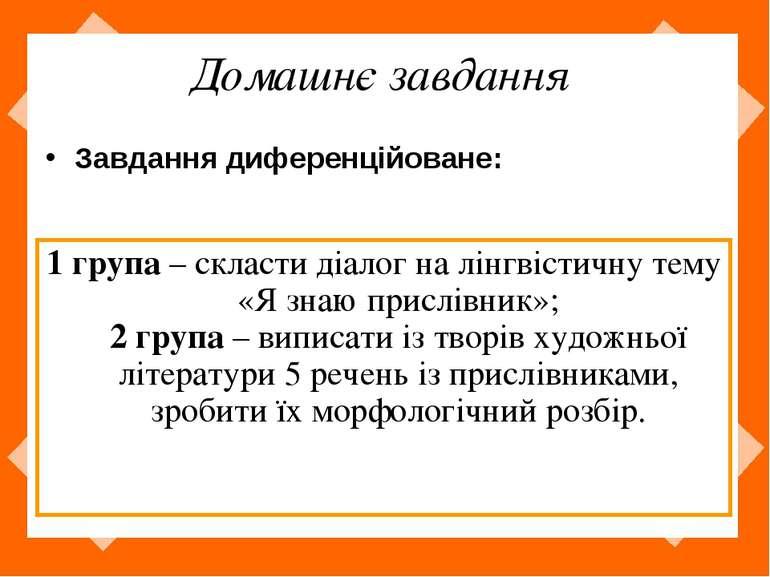 Домашнє завдання 1 група – скласти діалог на лінгвістичну тему «Я знаю прислі...