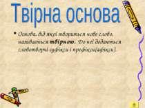 Основа, від якої твориться нове слово, називається твірною. До неї додаються ...