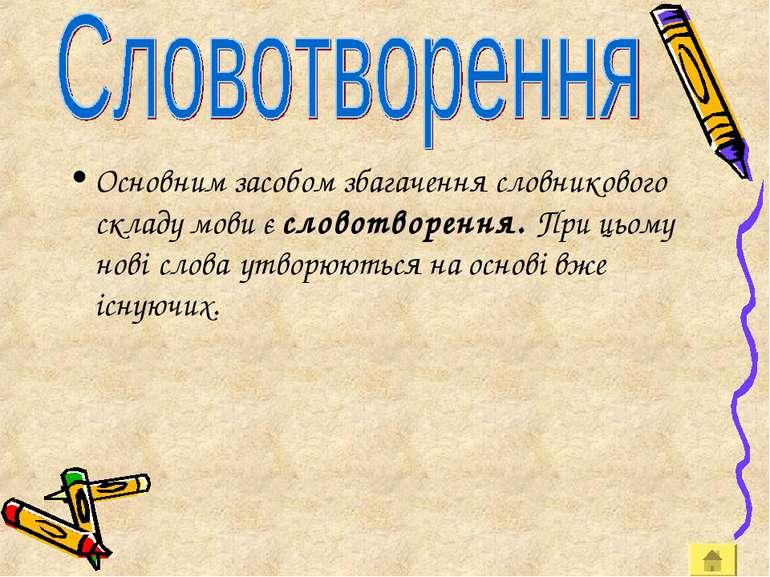 Основним засобом збагачення словникового складу мови є словотворення. При цьо...