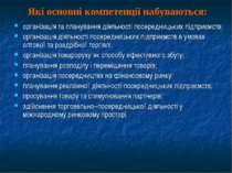 Які основні компетенції набуваються: організація та планування діяльності пос...