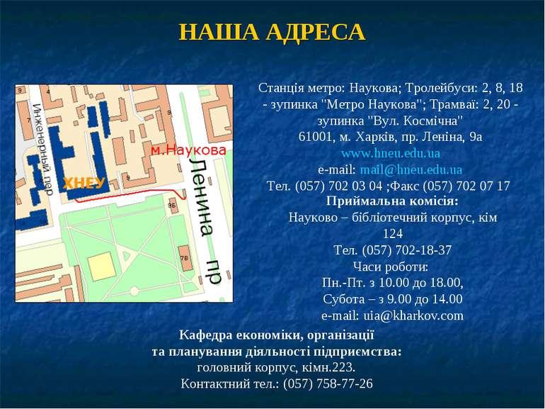 """НАША АДРЕСА Станція метро: Наукова; Тролейбуси: 2, 8, 18 - зупинка """"Метро Нау..."""
