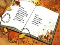 У словах запозичених із французької мови, після шиплячих Ж , Ш пишеться, відп...