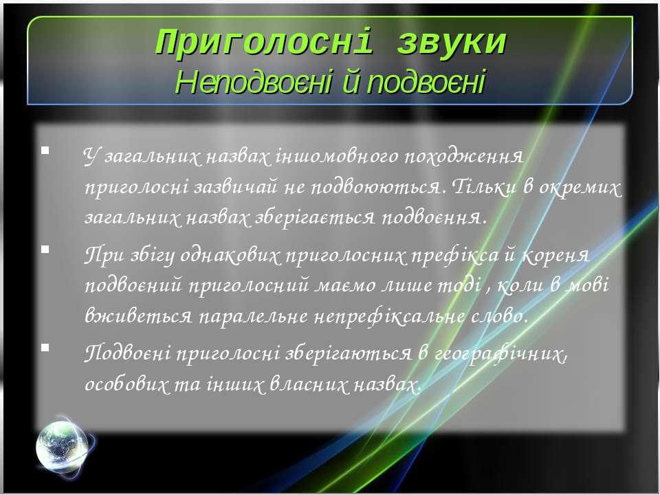 Приголосні звуки Неподвоєні й подвоєні У загальних назвах іншомовного походже...