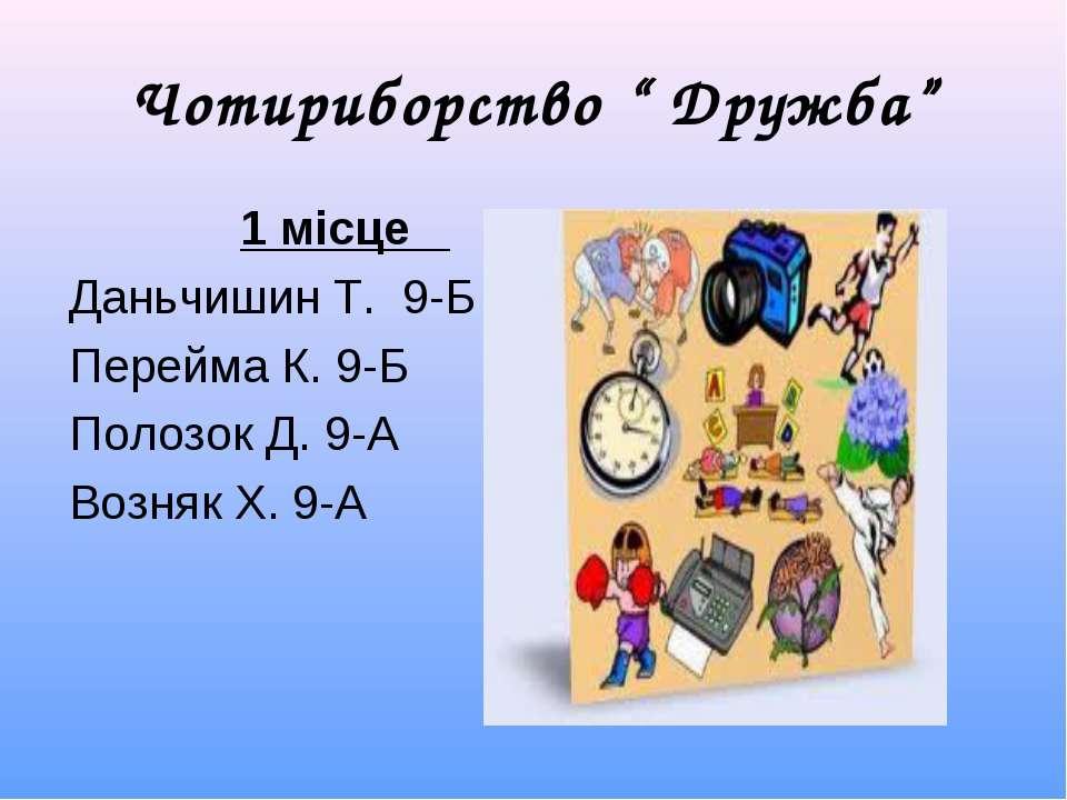 """Чотириборство """" Дружба"""" 1 місце 1 місце Даньчишин Т. 9-Б Перейма К. 9-Б Полоз..."""