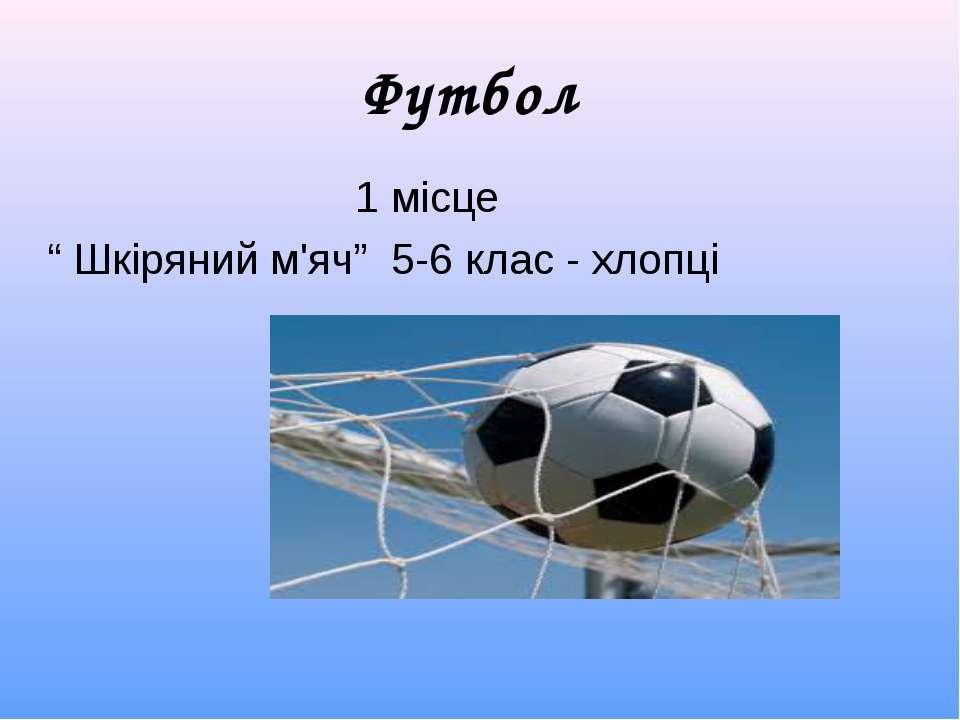 """Футбол 1 місце """" Шкіряний м'яч"""" 5-6 клас - хлопці"""