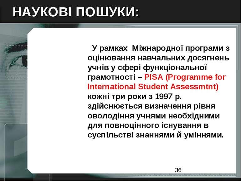 НАУКОВІ ПОШУКИ: У рамках Міжнародної програми з оцінювання навчальних досягне...