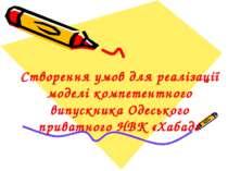 Створення умов для реалізації моделі компетентного випускника Одеського прива...