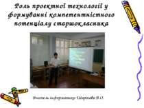 Роль проектної технології у формуванні компетентністного потенціалу старшокла...