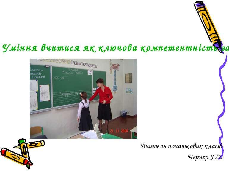 Уміння вчитися як ключова компетентність загальної середньої освіти. Формуван...
