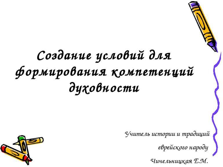 Создание условий для формирования компетенций духовности Учитель истории и тр...