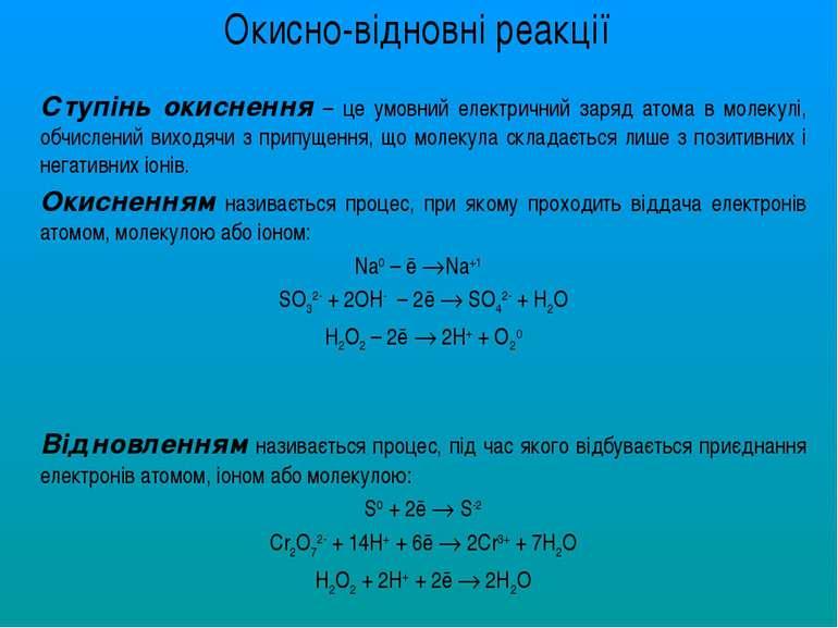 Ступінь окиснення – це умовний електричний заряд атома в молекулі, обчислений...
