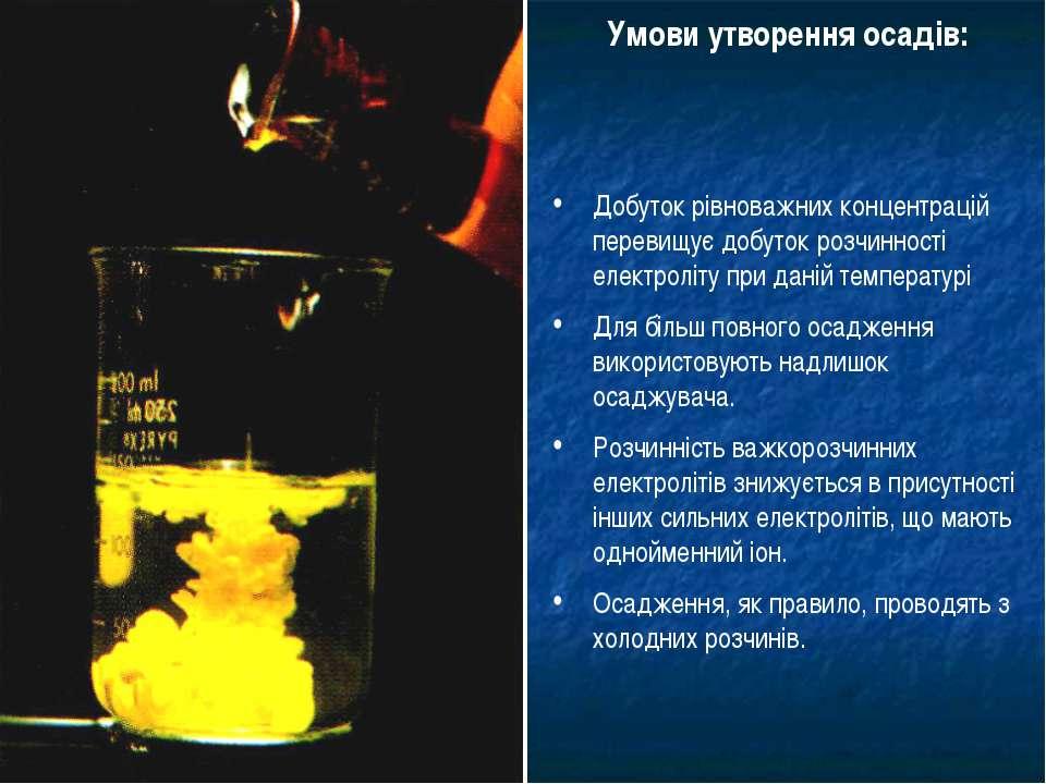 Добуток рівноважних концентрацій перевищує добуток розчинності електроліту пр...