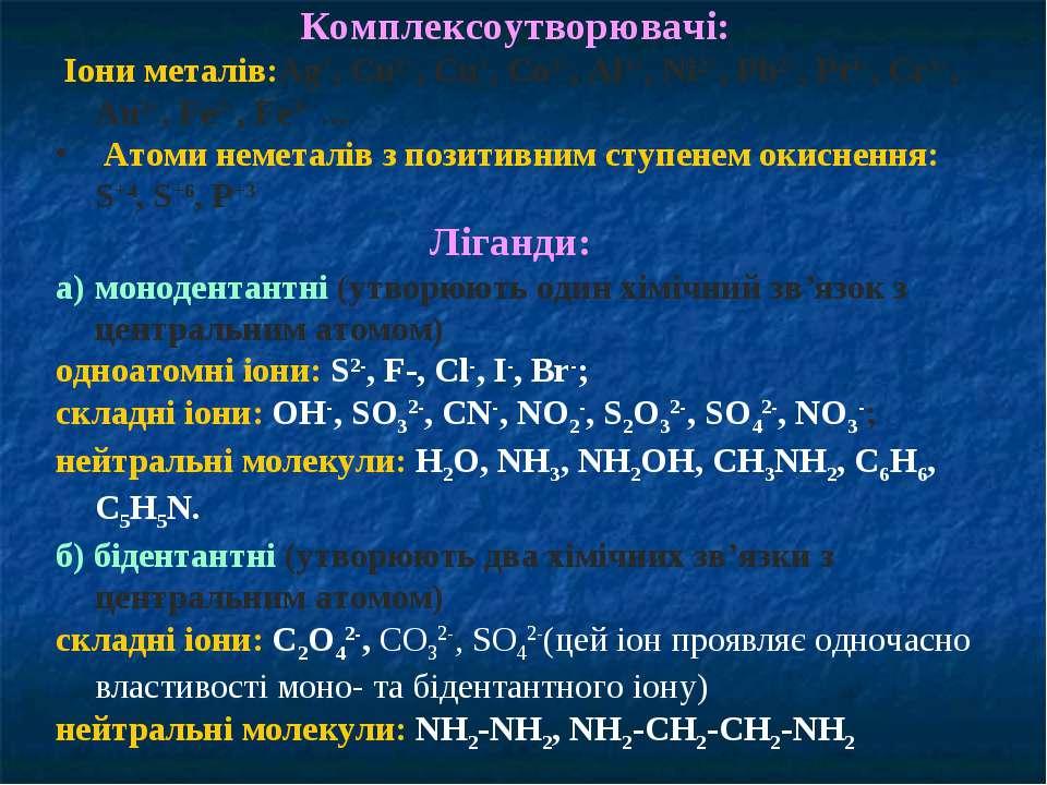 Комплексоутворювачі: Іони металів:Ag+, Cu2+, Cu+, Co3+, Al3+, Ni2+, Pb2+, Pt4...