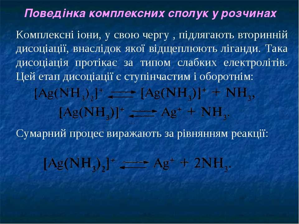 Поведінка комплексних сполук у розчинах Комплексні іони, у свою чергу , підля...