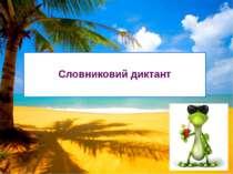 Перевіримо домашнє завдання Вивчаємо нове слово узбіччя Словниковий диктант